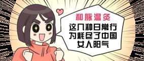 和脉温灸丨这几种日常行为耗尽了中国女人阳气